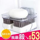 肥皂架 瀝水架 置物盒 無痕 掛勾收納 香皂盒 免釘 浴室 透明雙層壁掛肥皂架【L002-1】米菈生活館
