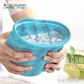 冰桶 硅膠冰桶冰塊模具冰鎮飲料雙層冰桶創意方便家用快速制冰冷凍冰桶AQ 有緣生活館