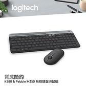 【黑灰組】羅技 K580 Slim多工無線藍牙鍵盤+ M350 鵝卵石無線滑鼠