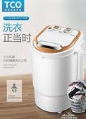 單桶嬰兒迷你小型半自動洗衣機帶甩幹脫水殺菌消毒220VYXS 夢娜麗莎