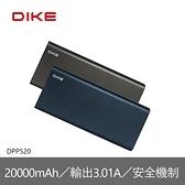 DIKE DPP520 20000mAh 淬鍊精鍛超大容量TypeC雙向行動電源[富廉網]