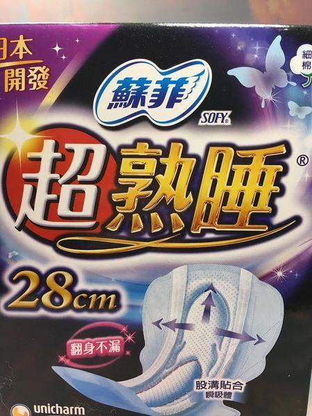 【蘇菲 超熟睡衛生棉28cm 16片裝】144167衛生棉