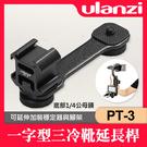 【PT-3】三向 冷靴 延伸支架 Ulanzi 延伸配件 熱靴 延伸架 手機 擴充 麥克風 持續燈 搭配 穩定器