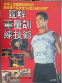 【書寶二手書T8/體育_YCP】圖解重量訓練技術_大坤文化