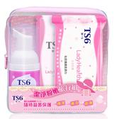 TS6 護一生潔淨粉嫩旅行組(潔淨慕斯30g+凝膠7g+柔濕巾10抽)【小三美日】