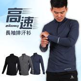 HODARLA 男高速長袖排汗衫 (慢跑 路跑 健身 台灣製 T恤 長T 立領 免運 ≡排汗專家≡