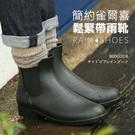 BONJOUR日本設計簡約雀爾喜鬆緊帶雨靴Rain Boots【ZS336-5S3】(2色)