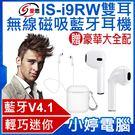 無線耳機,擺脫有線束縛 雙耳配戴,環繞立體感十足 藍牙V4.1版本 內建麥克風 免持通話,一鍵接聽