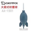 GIOTTOS 火箭式吹塵球(大) AA-1901 藍