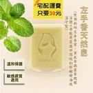 ABraZo 左手香天然 純手工皂 (125g)