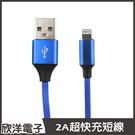 APPLE 2.4A超快充短線 (APPLE-27) 30cm/ 顏色隨機出貨/ 耐折/ iPhoneXR/ iPhoneXS/ iPad mini/ i6 手機充電傳輸線