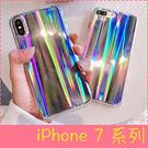 【萌萌噠】iPhone 7 / 7 Plus  網紅明星同款 奢華鐳射漸變保護殼 全包矽膠軟殼 手機殼 手機套