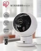 【日本IRIS】PCF-SC15T 空氣循環扇 經銷商 公司貨