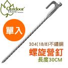 【Outdoorbase 不鏽鋼螺旋強力 營釘(30cm)《單支》】25940/營釘/帳篷營釘/不鏽鋼營釘
