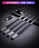 10雙裝304不銹鋼筷子家用防滑實木鐵高檔【奈良優品】