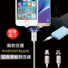 【ETALENT】快充磁吸傳輸線-一線一接頭(蘋果/安卓任選)