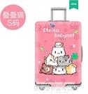 行李箱套彈力行李箱保護套旅行拉桿箱套防塵罩袋20/24/28寸/30寸加厚耐磨 萊俐亞