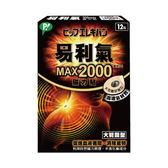 易利氣磁力貼12粒(MAX2000高斯)【愛買】