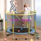 蹦蹦床家用兒童室內寶寶彈跳床小孩玩具成人健身帶護網家庭【步行者戶外生活館】