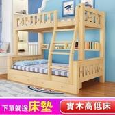 實木兒童床組 成人上下床兒童床雙層床母子床子母床實木兩層床上下鋪