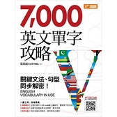 7000英文單字攻略(關鍵文法句型同步解密)