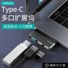 轉接頭 Typec擴展塢USB拓展塢HUB蘋果Mac華為筆記本電腦轉換器HDMI轉接頭