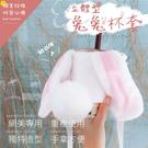 立體兔兔杯套 抖音同款 兔子杯套 FB廣告熱銷 賣萌兔子斜挎包 珍珠奶茶杯套 兔兔杯套【Z90264】