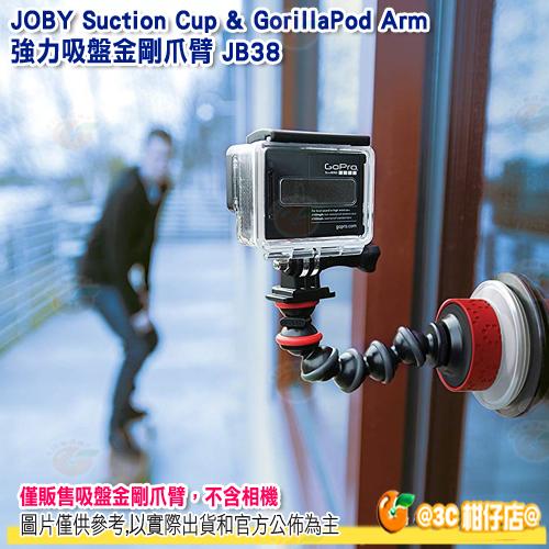 JOBY JB38 Suction Cup & GorillaPod Arm 強力吸盤金剛爪臂 章魚腳 適用 GOPRO