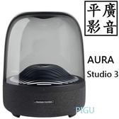 平廣 台灣公司貨特 Harman kardon Aura Studio 3 藍芽喇叭 保1年 喇叭 哈曼卡頓 Studio3