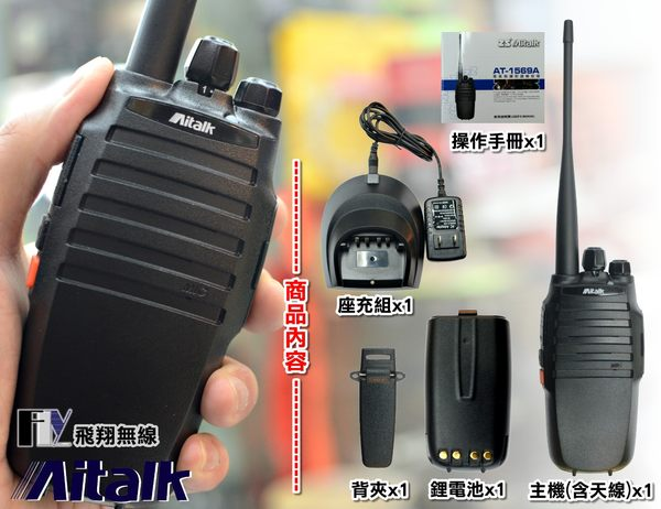 《飛翔無線》Aitalk AT-1569A 業務型 免執照 手持對講機〔10公里通話距離 3600mAh鋰電 AT-1569〕