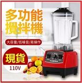 新北 12h出貨 110V破壁機 攪拌機 破壁豆漿機 果汁機 研磨機 電動果汁機 冰沙機 調理機 破壁機