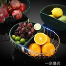家用鐵藝水果籃輕奢水果盤子客廳現代雙筐果盆創意簡約零食收納籃 一米陽光