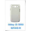[ 機殼喵喵 ] Samsung Galaxy S3 i9300 手機殼 三星 外殼 亮片水晶 白色