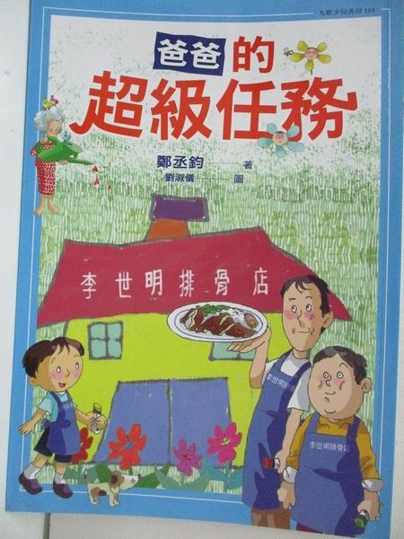 【書寶二手書T1/兒童文學_BET】爸爸的超級任務_鄭丞鈞