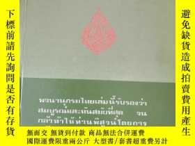 二手書博民逛書店泰國辭典罕見最新版9版 館藏 看圖Y4294 看圖 看圖