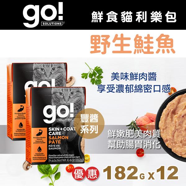 【毛麻吉寵物舖】go! 鮮食利樂貓餐包 豐醬系列 野生鮭魚182g 12件組 貓餐包/鮮食