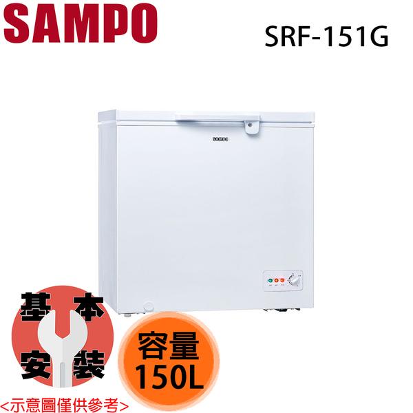 【SAMPO聲寶】150L 臥式冷凍冰櫃 SRF-151G 含基本安裝 免運費