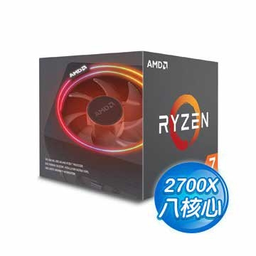 全新 AMD R7-2700X ( RYZEN 7 2700X八核心處理器 )  盒裝三年保固