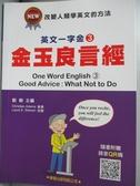 【書寶二手書T6/語言學習_JGG】英文一字金3_金玉良言經