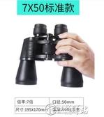 普徠雙筒望遠鏡高倍超高清夜視演唱會專用望眼鏡人體兒童戶外專業 小城驛站