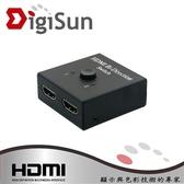DigiSun VH121 HDMI 雙向式2路分路器