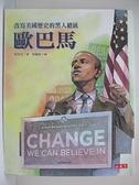 【書寶二手書T6/傳記_D3N】改寫美國歷史的黑人總統:歐巴馬_周思芸
