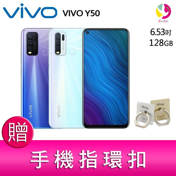 分期0利率 VIVO Y50 (8GB/128GB)6.53 吋極點螢幕八核心四主鏡智慧型手機 贈『手機指環扣 *1』