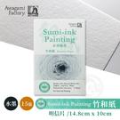 『ART小舖』Awagami日本阿波和紙 竹和紙水墨繪畫本250g 14.8x10cm(明信片) 15張 單本