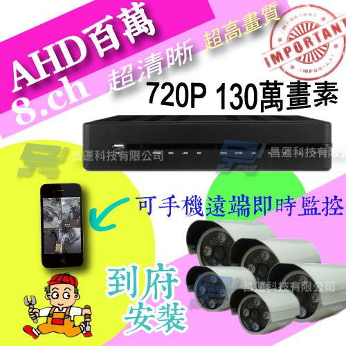 屏東監視器 百萬畫素720P-AHD安裝到好8路監視器 AHD4路主機 500G硬碟 SONY130萬中型攝影機*5支