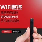 高清小型wifi攝像機無線家用迷你手機遠程監控安防錄像機記錄儀【七夕節八折】