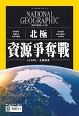 國家地理雜誌中文版 9月號/2019 第214期:北極資源爭奪戰