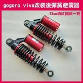 【妃凡】《gogoro viva 改裝 後彈簧 避震器 22cm 酒紅 圓頭一對》電動車 改車 電動車避震器 掛瓶