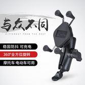 機車手機導航支架后視鏡專用X型金屬【3C玩家】