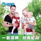 揹帶嗨皮熊 後背嬰兒揹帶腰凳四季多功能前抱式透氣寶寶背巾小孩抱帶